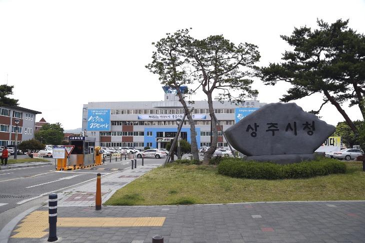 [꾸미기]상주시청전경4.JPG