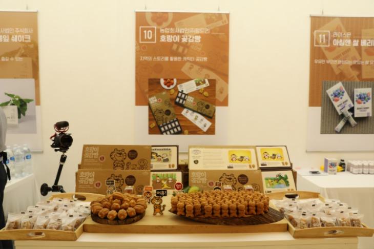[미래농업과]호랑이곶감빵, 상주 시민에게 한걸음 가까이(제품 사진1).JPG