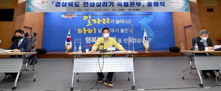(1-2)민생살리기_특별본부_출범식(토론)2.jpg
