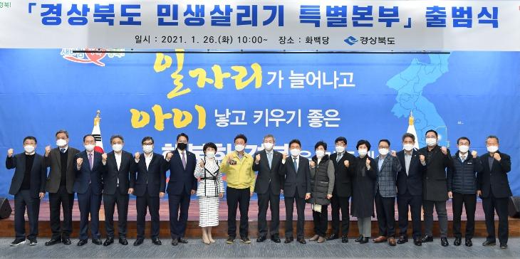 (1-1)민생살리기_특별본부_출범식(기념촬영).jpg