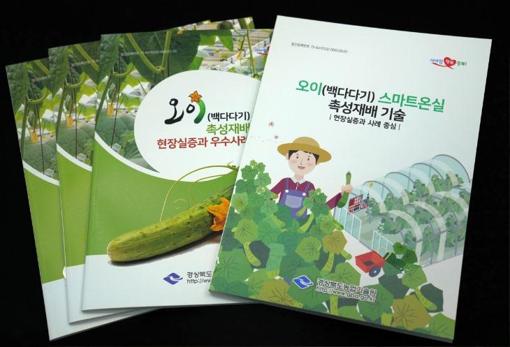(5-1)경북도 오이_촉성재배_매뉴얼북(1).JPG