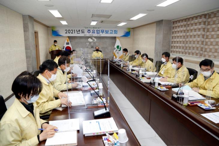 [기획예산담당관실]2021년도 주요업무 보고회 개최1.JPG