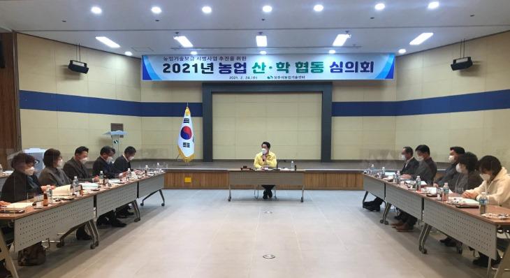 [농촌지원과]상주시농업기술센터, 2021년 농업산·학협동 심의회 개최.jpg