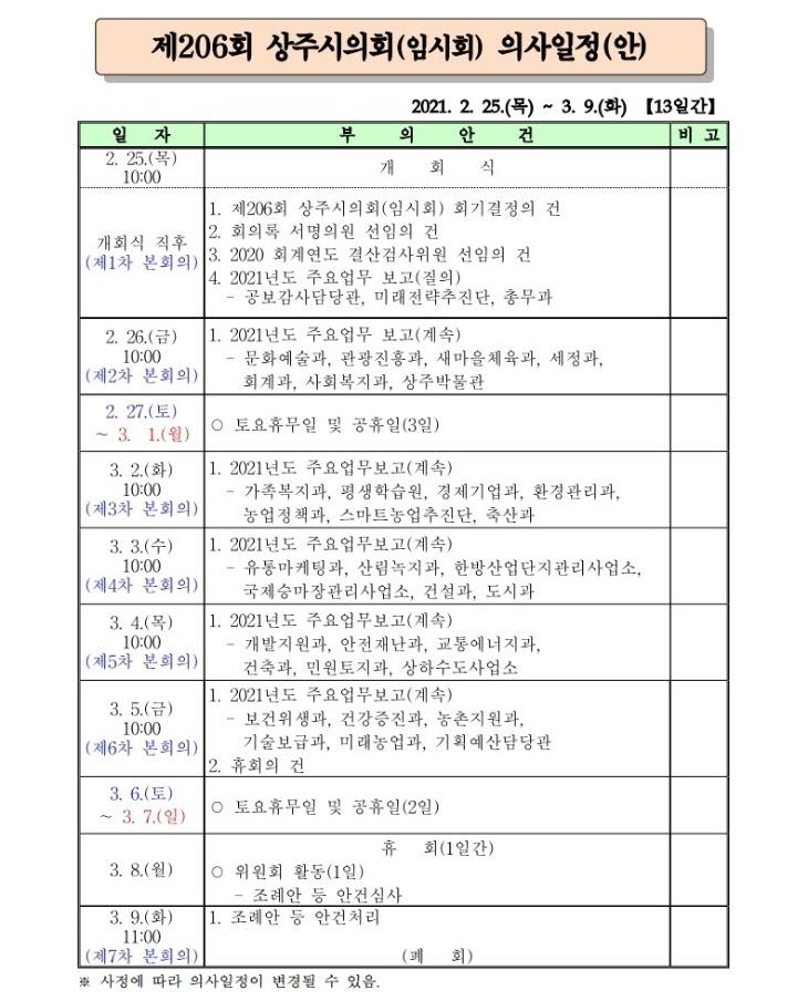 사본 -제206회 임시회 의사일정표.jpg