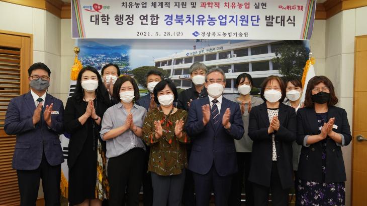경북도(9-1)치유농업지원단_발대식1.JPG