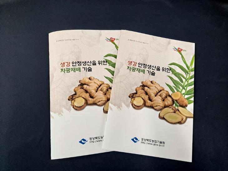 (7-2)경북도_차광재배_매뉴얼.jpg