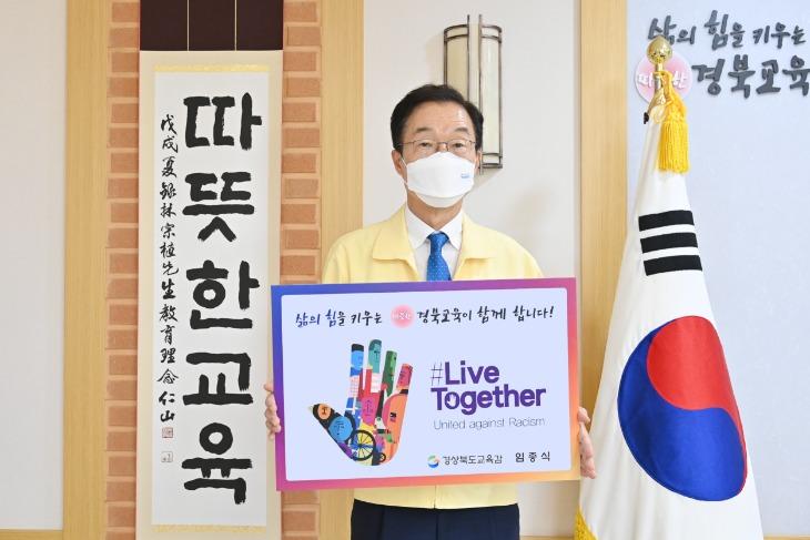 2.임종식 경북교육감, 인종차별 반대 #LiveTogether 챌린지 동참02.jpg