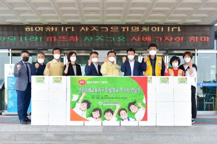 상주교육지원청, 마을학교 먹거리 기증2.jpg